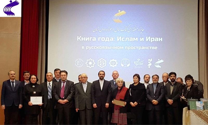 II Международный конкурс научных работ «Исследования по иранистике в русскоязычном пространстве»