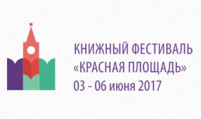 Книжный фестиваль «Красная площадь»: 3-6 июня 2017 г.