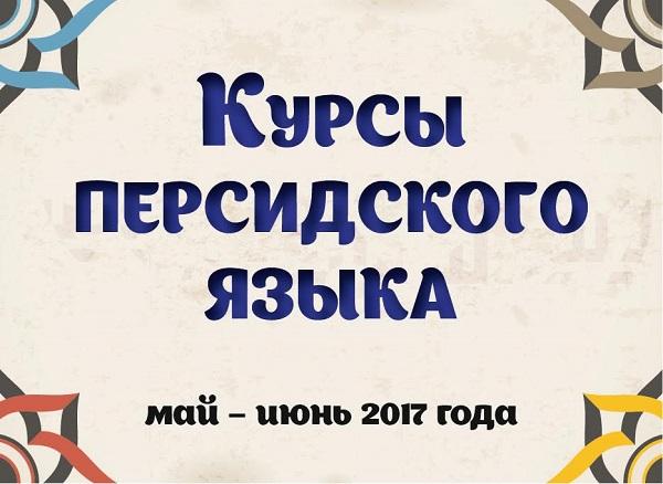 Курсы персидского языка в Институте философии РАН