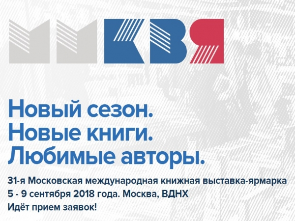 Islamic Culture Research Foundation participates in Moscow International Book Fair for the 9th time