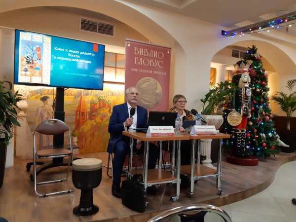Second session of the Khayyam literary and cultural association held in Biblio-Globus