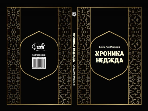 """The Chronicles of Najd"" is now available to Russian readers"
