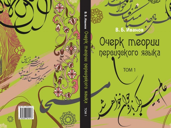 "First volume of the monograph ""Outline of the theory of the Persian language"" by V.B. Ivanov is out of print"