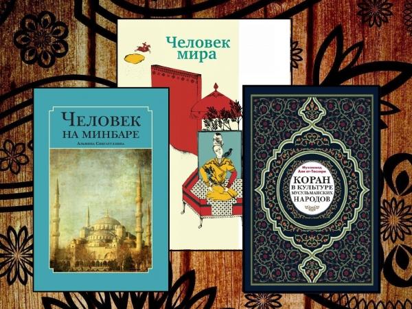 Последние новинки Фонда исследований исламской культуры и издательства Â«Ð¡адра»