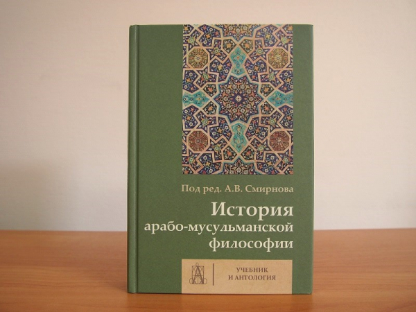 Textbook on the history of Arab Muslim philosophy is out of print