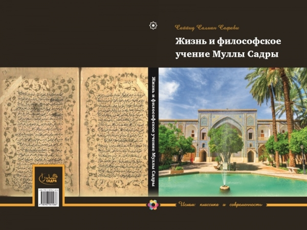 S.S. Safavi's book on Mulla Sadra's life and philosophy is out of print
