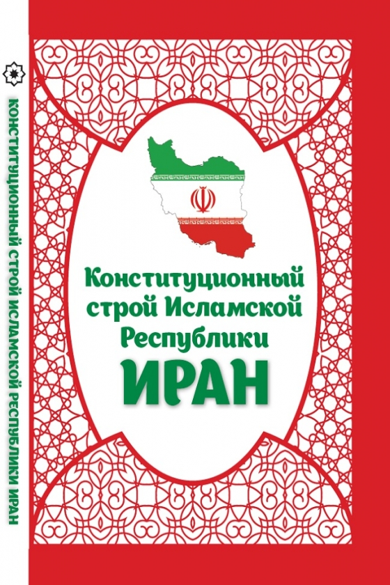 The constitutional system of the Islamic Republic of Iran
