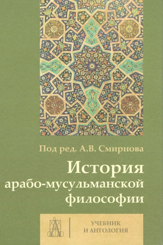 The History of Arab Muslim Philosophy