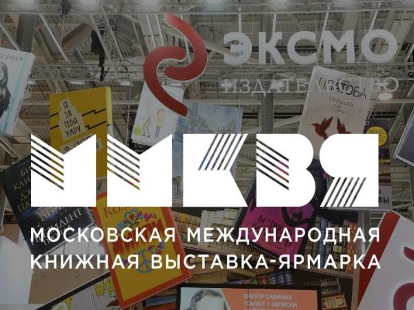 23rd Moscow International Book Fair to open soon