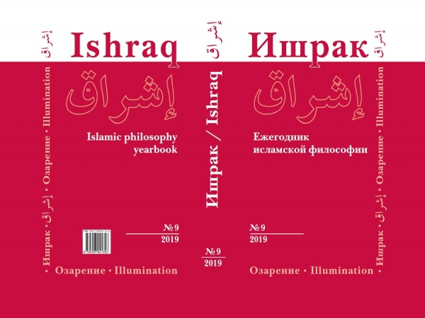 "9th issue of the ""Ishraq"" Islamic philosophy yearbook is out of print"