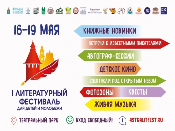 Ibn Sina Foundation participates in the 1st literary festival for children and young people of Astrakhan
