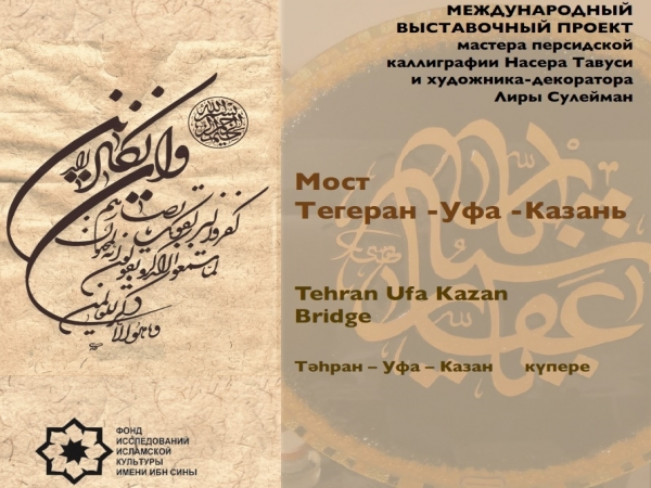"Ibn Sina Foundation at ""Tehran — Ufa — Kazan bridge"" exhibition"