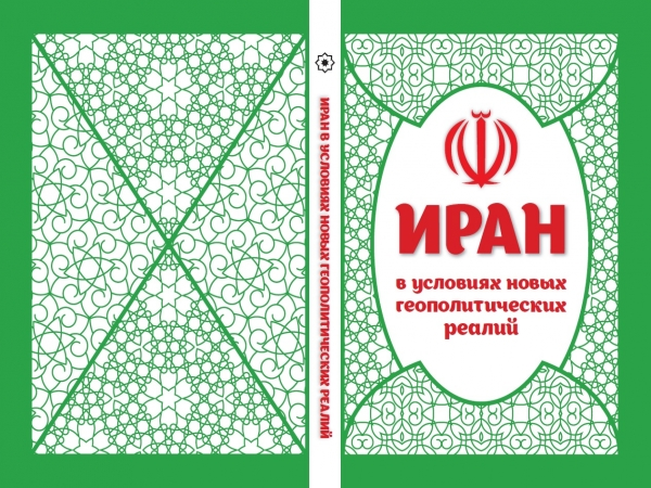 """Iran in the context of new geopolitical realities"" — collection of articles for the 40th anniversary of the Islamic revolution"