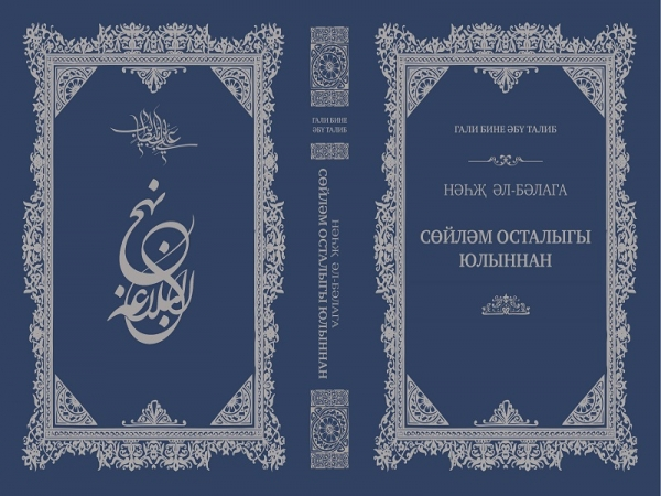 Nahj al-Balagha now available in Tatar