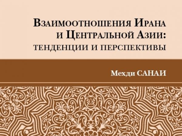 Опубликована книга Посла Ирана в России Мехди Санаи «Взаимоотношения Ирана и Центральной Азии: тенденции и перспективы»