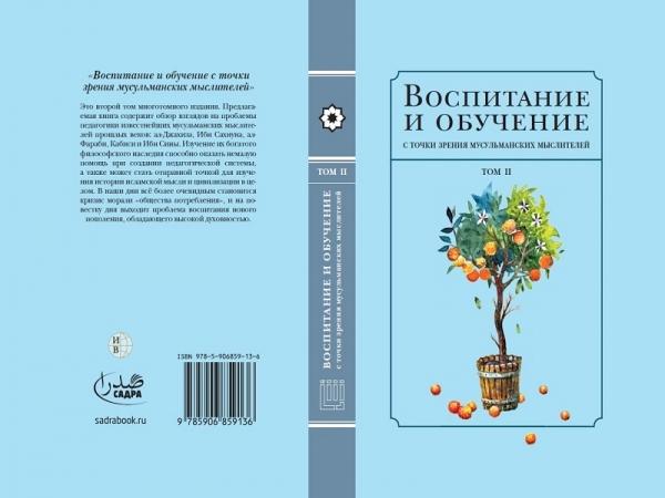 Издан вÑ'орой том сборника Â«ВосÐ¿итание и обучение с точки зрения мусульманских мыслителей»