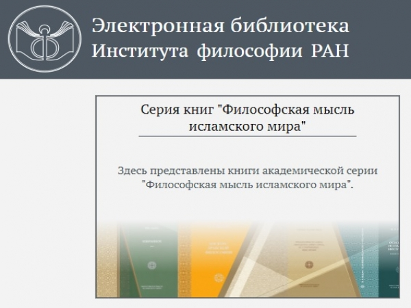 Digital library at the RAS Institute of Philosophy website