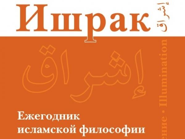 Новый выпуск ежегодника исламской философии «Ишрак»