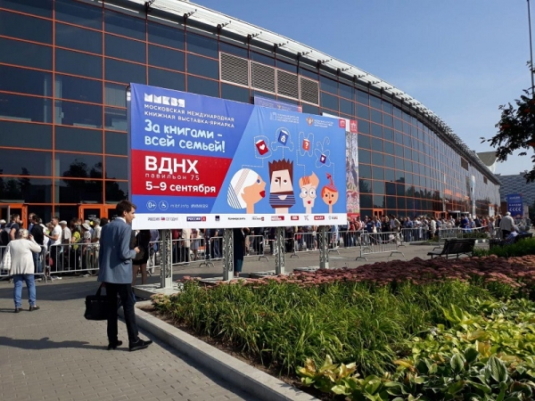 Results of 31st Moscow International Book Fair