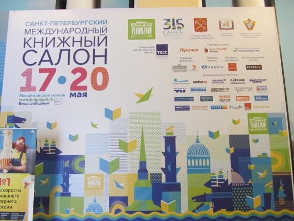Фонд исследований на Ð¡анкт-Петербургском международном книжном салоне